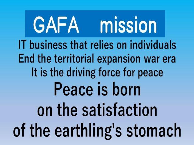 01英語:GAFAmission